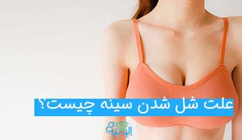 علت شل شدن سینه چیست؟