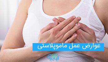 عوارض عمل ماموپلاستی
