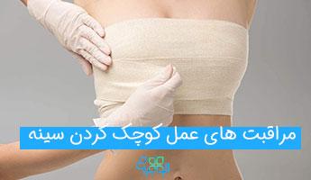 مراقبت های بعد از عمل کوچک کردن سینه