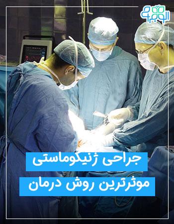 جراحی ژنیکوماستی موثرترین روش درمان
